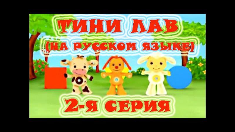 Тини Лав 2 на русском 🍑 Развивающий мультик 3 месяца - 3 года