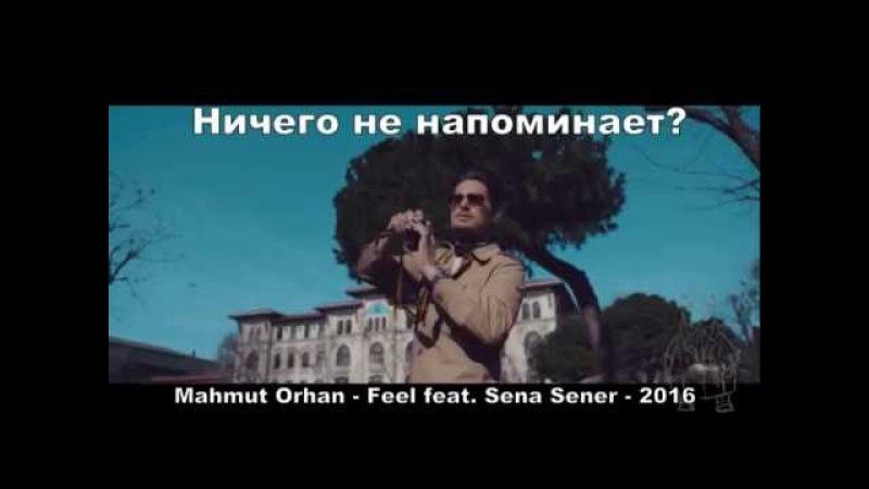 Mahmut Orhan - Feel feat. Sena Sener - Плагиат Похожьевич Содралли - Дело о плагиате № 3