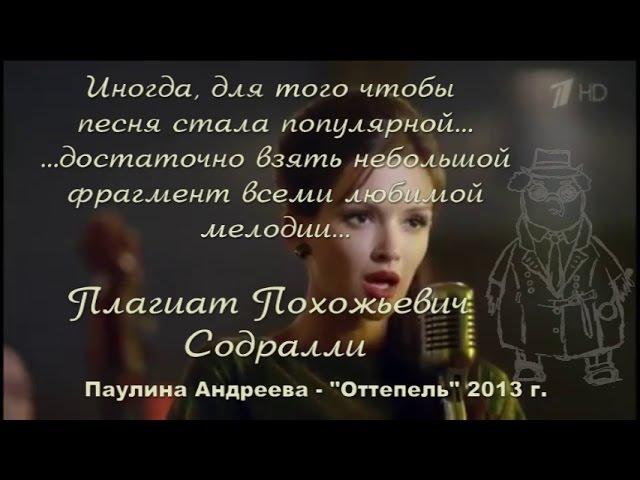 Паулина Андреева Оттепель - Плагиат Похожьевич Содралли - Дело о плагиате №2
