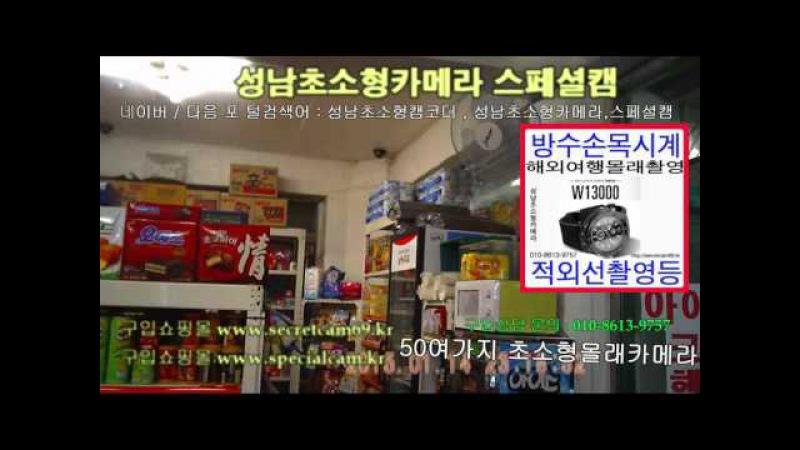 볼펜캠코더 초소형몰래카메라 분당초소형몰래카메라 강남초소형몰래카 47