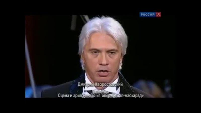 Дмитрий Хворостовский | Dmitri Hvorostovsky Eri Tu (Un Ballo in Maschera)
