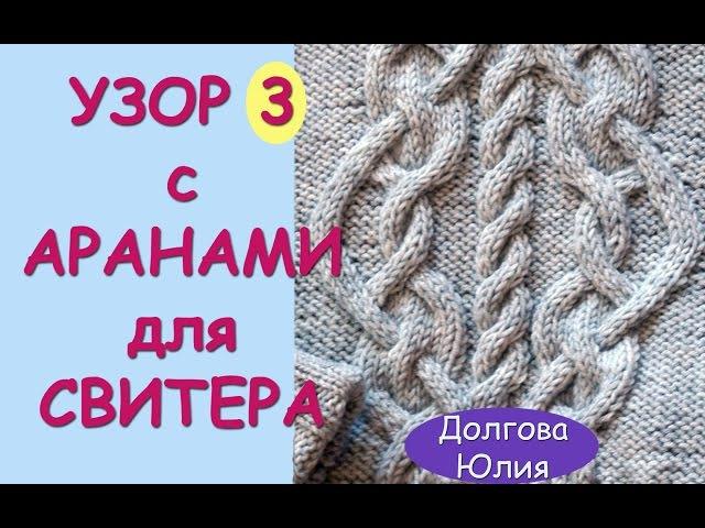Схема вязания спицами узора с косами жгутами аранами 3 pattern knitting