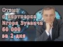 Отзыв о партнерке Игоря Зуевича 60 000 за 2 дня (Евгений Вергус)