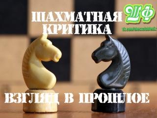 Шахматная критика - взгляд в прошлое. 1 этап кубка города 2005. Партия №2