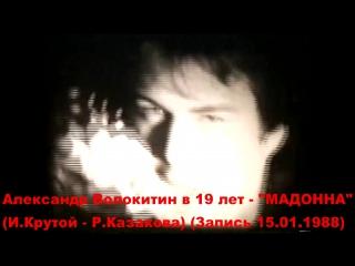 Александр Волокитин в 19 лет - МАДОННА (И.Крутой - Р.Казакова) (Запись )