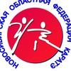Новосибирская областная федерация каратэ