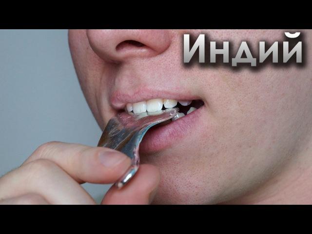 Индий - Металл, который можно кусать зубами.