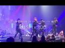 【Rush×300】Zeep DiverCity 東京