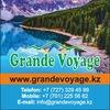Grande Voyage   Туры выходного дня   Алматы