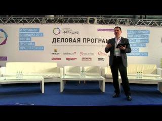 Андрей Федченко | Фестиваль Франшиз 2016