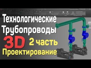 7. 2 | AutoCAD | Технологические трубопроводы 3D. Проектирование. Technological pipelines. Pipes