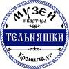 Музей Тельняшки - Кронштадт