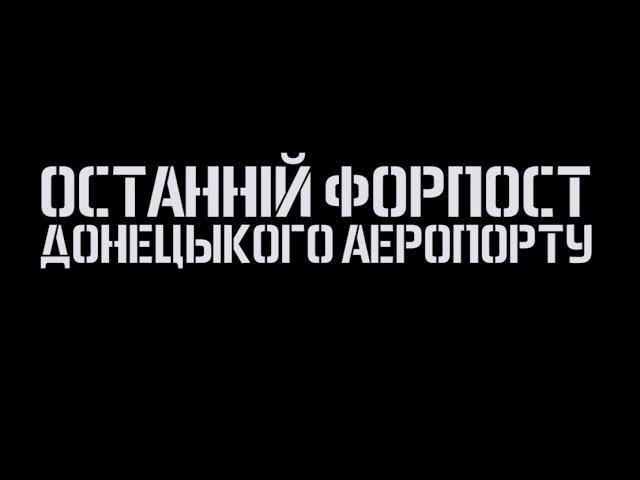 Особливий погляд Останній форпост Донецького аеропорту за 31.01.16