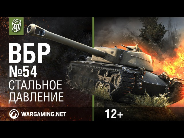 Моменты из World of Tanks ВБР No Comments №54 WoT