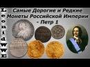 Самые Дорогие и Редкие Монеты Российской Империи. Петр 1