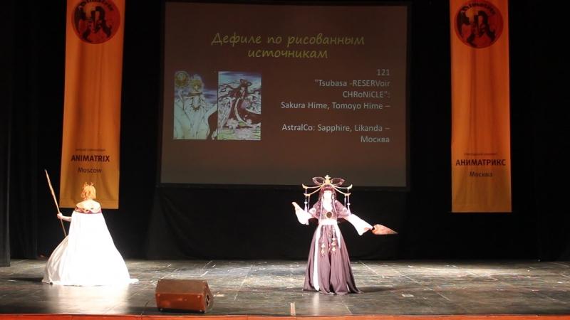 Tsubasa RESERVoir CHRoNiCLE Sakura Hime Tomoyo Hime AstralCo Sapphire Likanda Москва Animatrix 2015