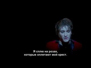 Mozart L'Opera Rock (Mikelangelo Loconte) - Je Dors Sur Des Roses 2