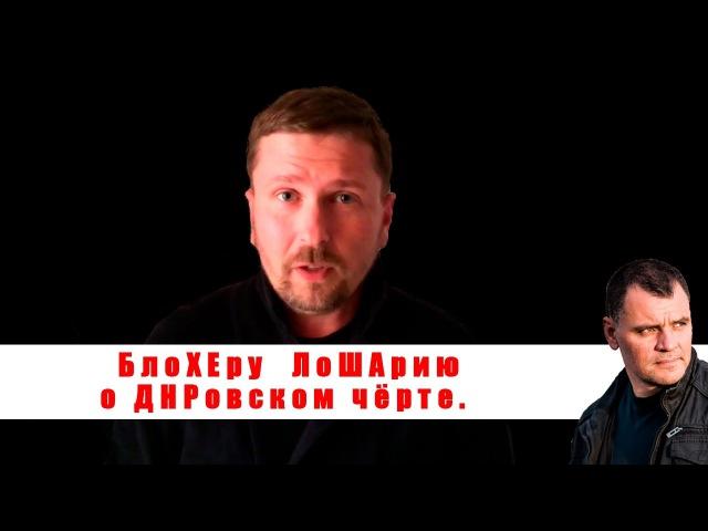 БлоХЕру ЛоШАрию о ДНРовском чёрте Другая Перспектива