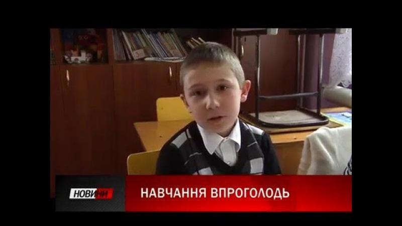 В школе на Франковщине дети 16 лет лишены горячего питания
