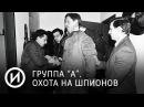 Группа А Охота на шпионов Телеканал История