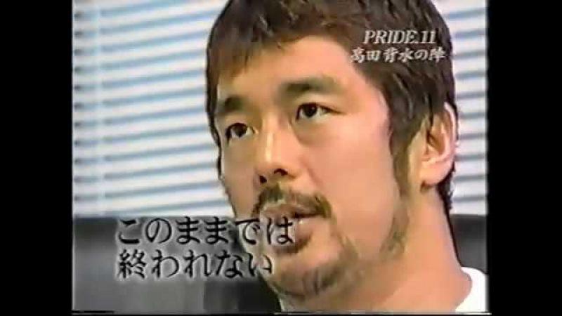 高田延彦vsイゴール・ボブチャンチン 煽りVand選手入場<PRIDE11>