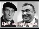 Два воскресенья 1963 реж. Владимир Шредель