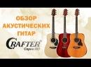 Обзор акустических гитар Crafter MD