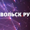 ВОЛЬСК.РУ