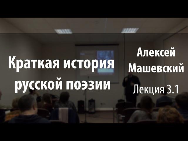 Лекция 3 1 Антиох Кантемир Алексей Машевский Лекториум