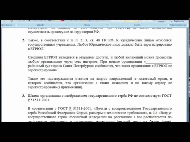 В РФ нет судов! Все решения незаконны и вне правового поля