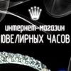 MySilverWatch.ru