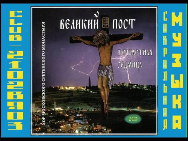 Мужской хор Московского Сретенского монастыря Песнопения Вел Поста и Страстной седмицы