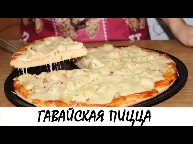 Пицца Гавайская с курицей и ананасами. Обалденный рецепт! Кулинария. Рецепты. Понятно о вкусном.