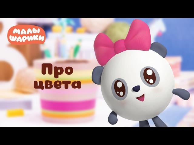 Малышарики Обучающий мультик для малышей Про цвета Все серии подряд ❤❤💚💙 » Мир HD Tv - Смотреть онлайн в хорощем качестве