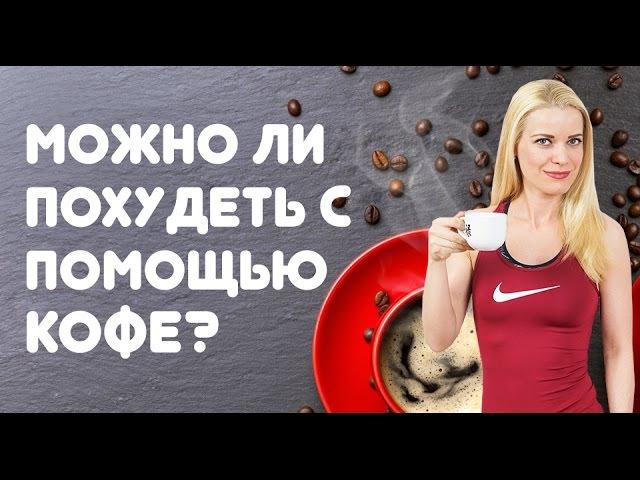 Правда Ли От Зеленого Кофе Можно Похудеть. Можно ли похудеть от зелёного кофе?