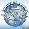 """Туристическое Агентство """"АэроТур-Томск"""""""