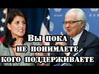 Новый постпред в ООН Н. Хейли оказалась еще хуже Пауэр. У Чуркина вновь жесткие с ...