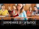 Беременна в 16 Вагітна у 16 Сезон 1 Выпуск 14