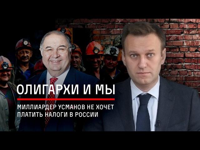 Олигарх Усманов отказывается платить налоги в России