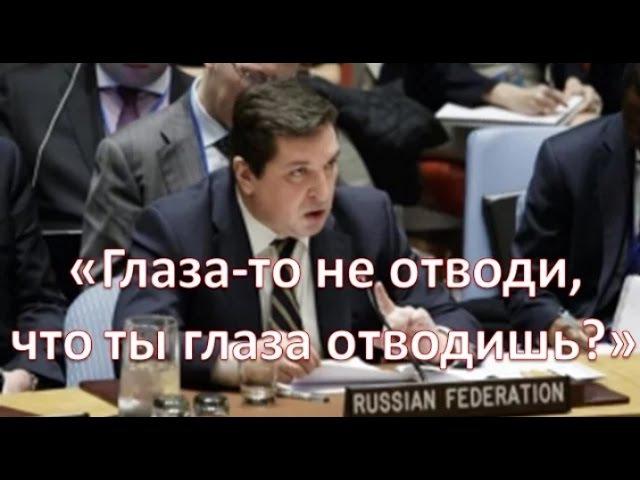 Не смей оскорблять Россию больше! - представитель России в ООН жестко поставил на место британца!