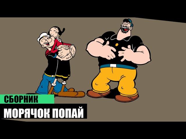 Морячок Попай Сборник мультфильмов