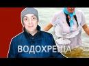 Петро Бампер на Водохреща