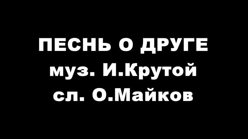 ИГОРЬ КРУТОЙ, СЛ. О.МАЙКОВ -