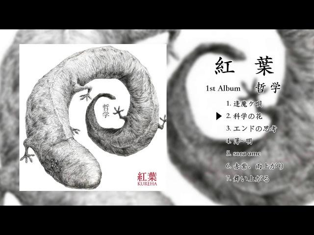 紅葉 - 哲学 (KUREHA - Tetsugaku)【Full Album】