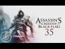 Assassin's Creed 4 Black Flag Прохождение на PC c 100% синхр. 35 — Навасса / Слепое правосудие