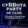 Salsa Party в DF-club