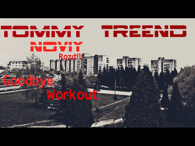 Goodbye workout Noviy Rozdil