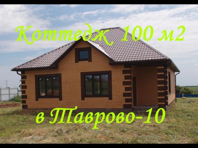 Кирпичный коттедж 100м2 в Таврово-10 | grant-dom.ru