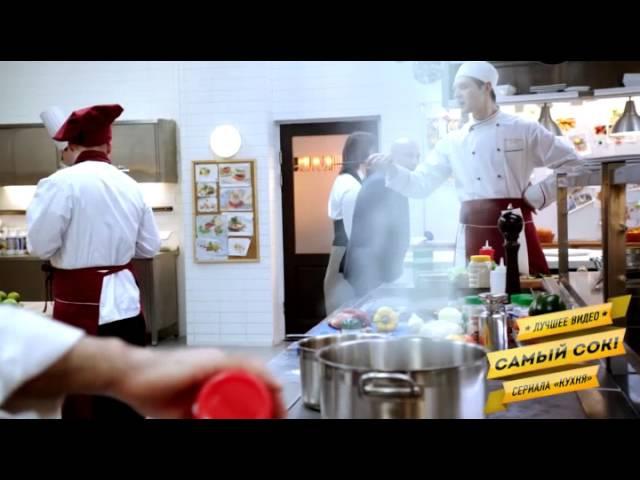 Кухня - Самые смешные моменты 3