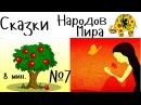 Cказка Болгарская. 40 Братьев и сестричка. Сказки народов мира №7